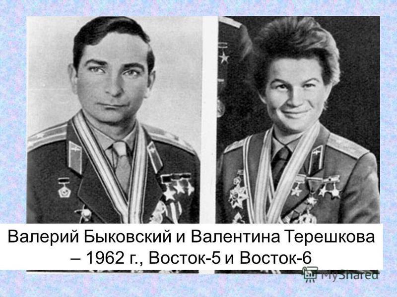 Валерий Быковский и Валентина Терешкова – 1962 г., Восток-5 и Восток-6