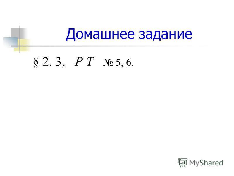 Домашнее задание § 2. 3, Р Т 5, 6.