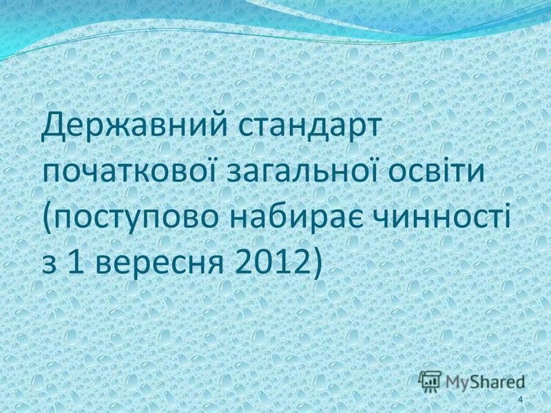 Державний стандарт початкової загальної освіти (поступово набирає чинності з 1 вересня 2012) 4