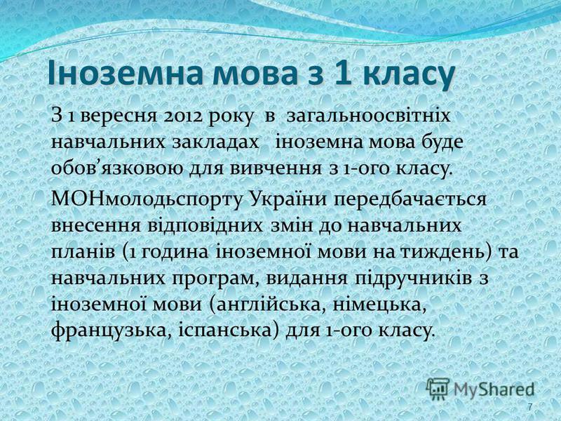 Іноземна мова з 1 класу З 1 вересня 2012 року в загальноосвітніх навчальних закладах іноземна мова буде обовязковою для вивчення з 1-ого класу. МОНмолодьспорту України передбачається внесення відповідних змін до навчальних планів (1 година іноземної