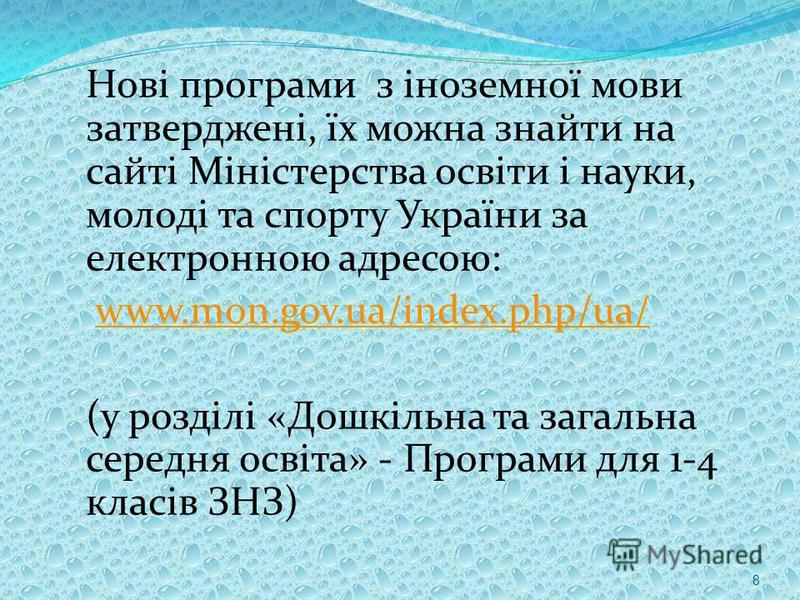 Нові програми з іноземної мови затверджені, їх можна знайти на сайті Міністерства освіти і науки, молоді та спорту України за електронною адресою: www.mon.gov.ua/index.php/ua/ (у розділі «Дошкільна та загальна середня освіта» - Програми для 1-4 класі
