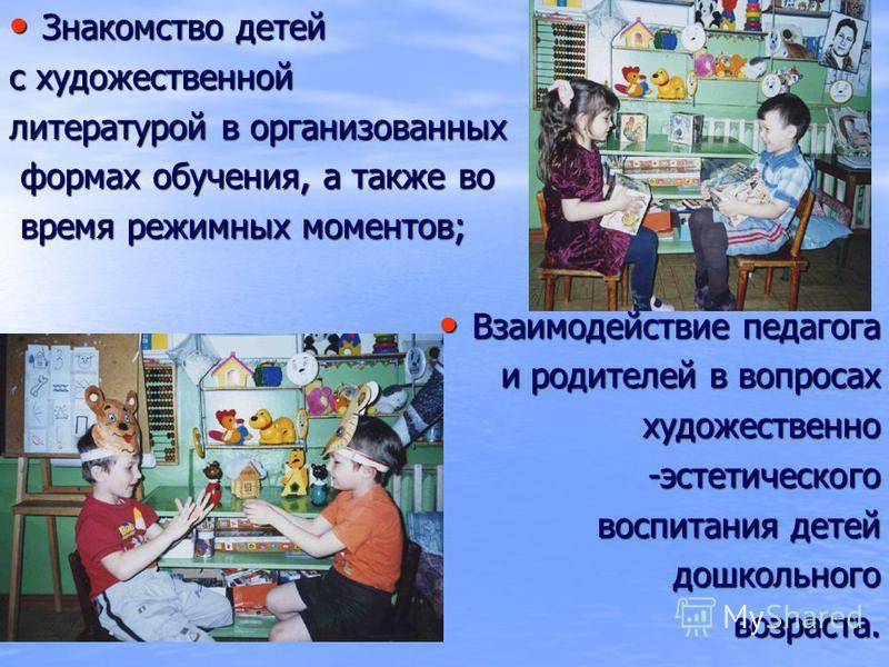 Знакомство детей Знакомство детей с художественной литературой в организованных формах обучения, а также во формах обучения, а также во время режимных моментов; время режимных моментов; Взаимодействие педагога Взаимодействие педагога и родителей в во