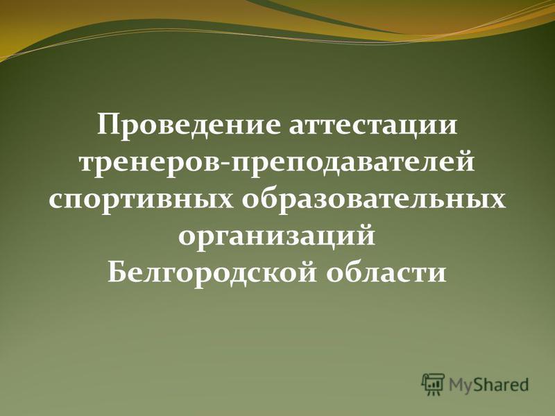 Проведение аттестации тренеров-преподавателей спортивных образовательных организаций Белгородской области