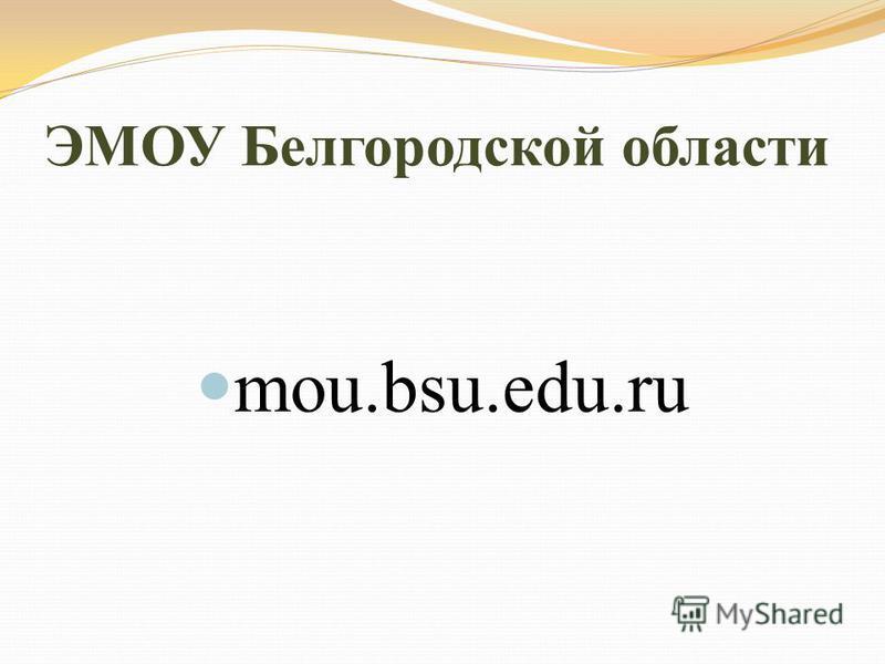 ЭМОУ Белгородской области mou.bsu.edu.ru