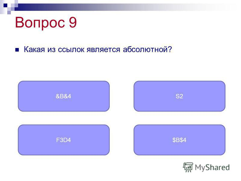 Вопрос 9 Какая из ссылок является абсолютной? $B$4F3D4 &B&4S2