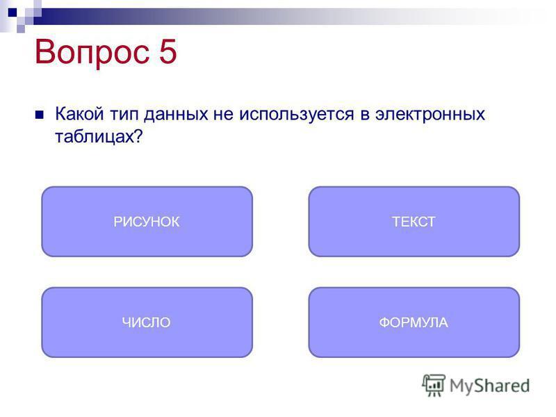 Вопрос 5 Какой тип данных не используется в электронных таблицах? РИСУНОК ЧИСЛОФОРМУЛА ТЕКСТ