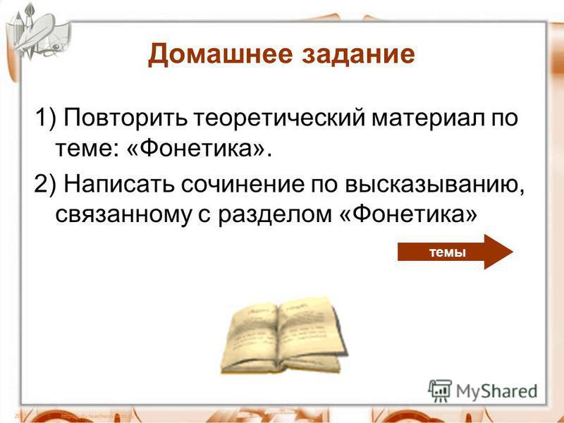 Домашнее задание 1) Повторить теоретический материал по теме: «Фонетика». 2) Написать сочинение по высказыванию, связанному с разделом «Фонетика» темы
