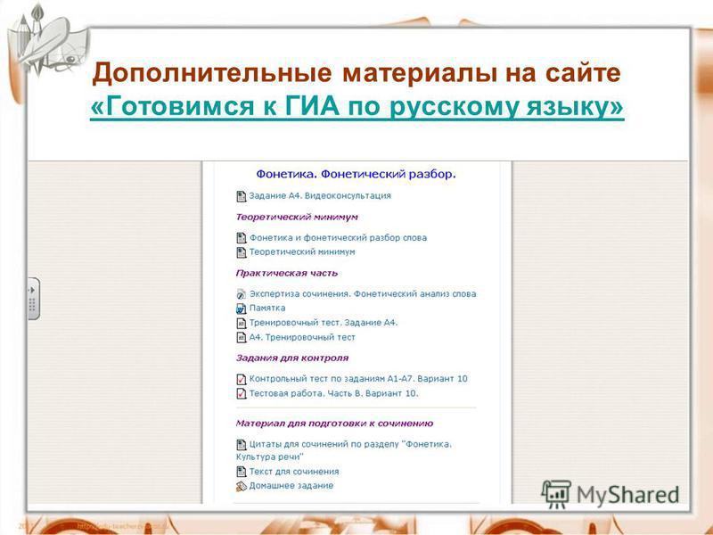 Дополнительные материали на сайте «Готовимся к ГИА по русскому языку» «Готовимся к ГИА по русскому языку»