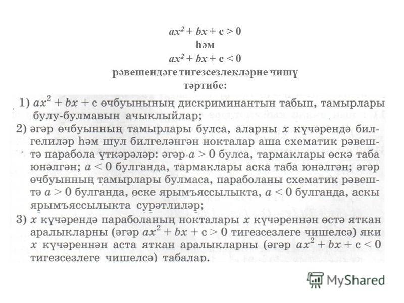 ах 2 + bх + с > 0 һәм ах 2 + bх + с < 0 рәвешендәге тигезсезлекләрне чишү тәртибе: