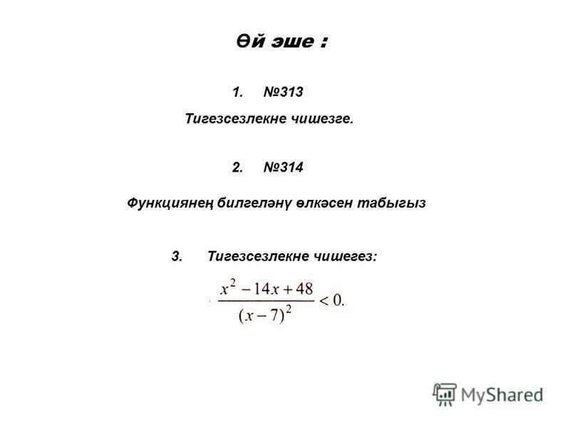 Ө й эше : 1. 313 2. 314 Функциянең билгеләнү өлкәсен табыгыз 3. Тигезсезлекне чишегез: Тигезсезлекне чишезге.