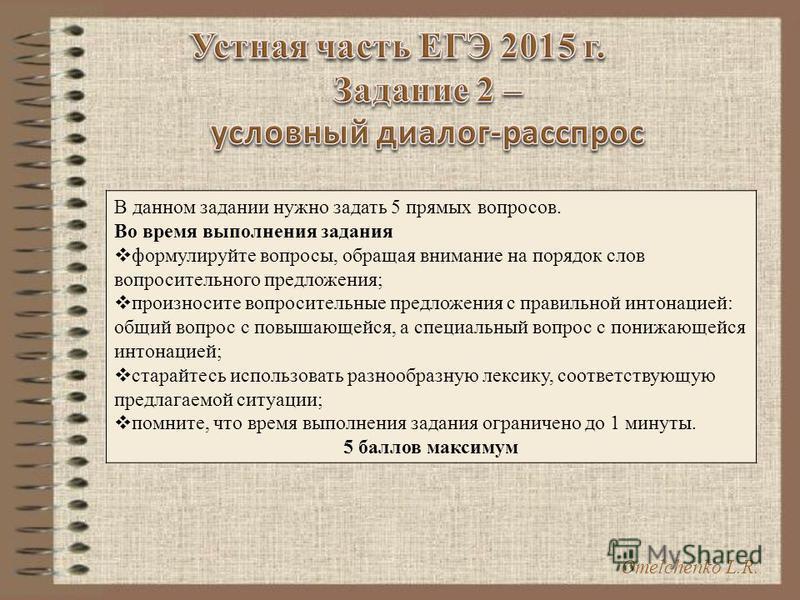 Omelchenko L.R. Сдача экзамена в 2 дня Общий результат (80 баллов+20 баллов) Минимальное количество баллов – 22 В одной аудитории организуется от 1 до 10 персональных компьютеров с гарнитурами