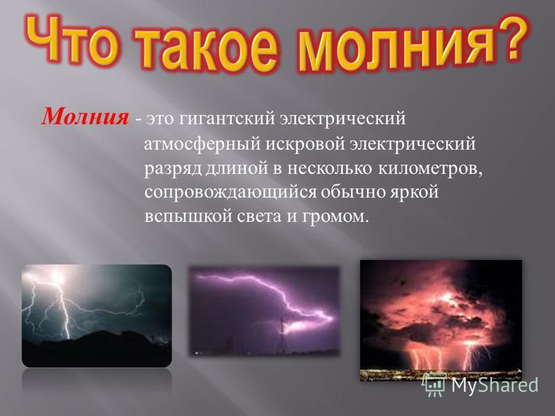Молния - это гигантский электрический атмосферный искровой электрический разряд длиной в несколько километров, сопровождающийся обычно яркой вспышкой света и громом.