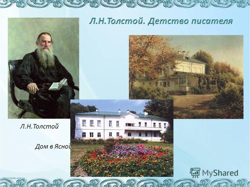 Л.Н.Толстой Дом в Ясной Поляне