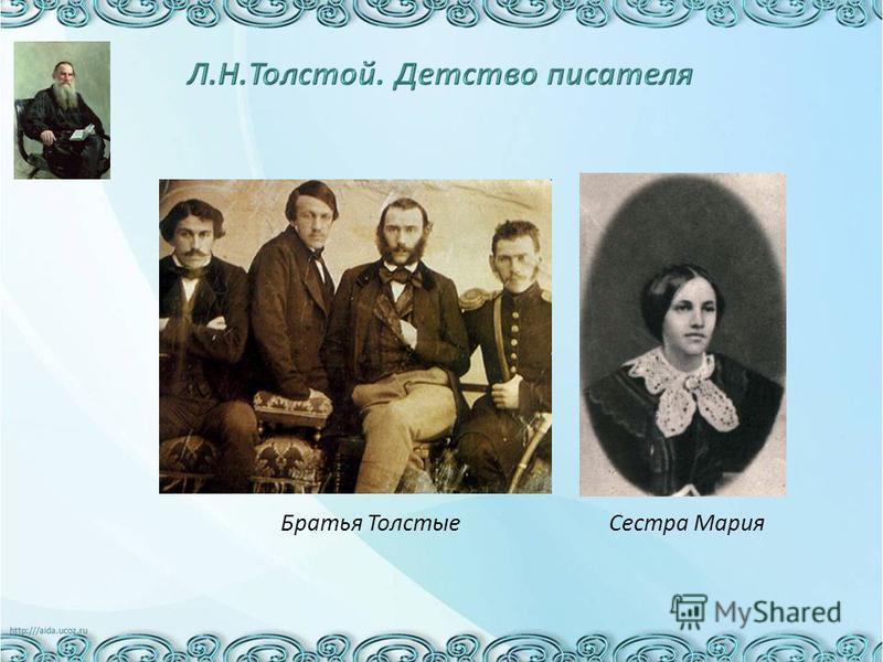Братья Толстые Сестра Мария