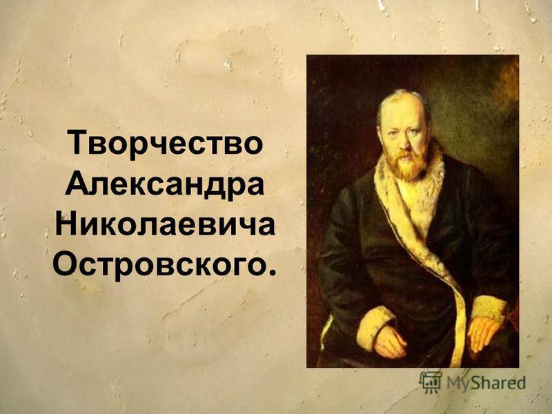 Творчество Александра Николаевича Островского.