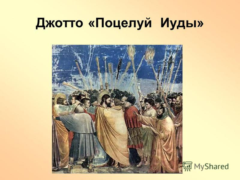 Джотто «Поцелуй Иуды»