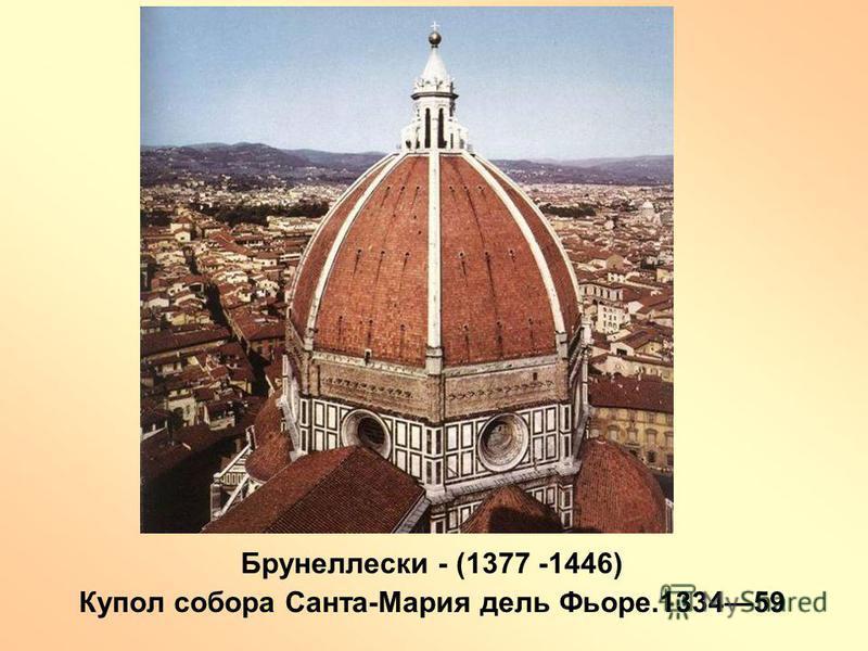 Брунеллески - (1377 -1446) Купол собора Санта-Мария дель Фьоре.133459