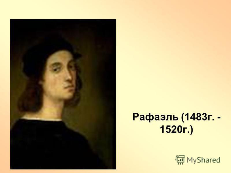 Рафаэль (1483 г. - 1520 г.)