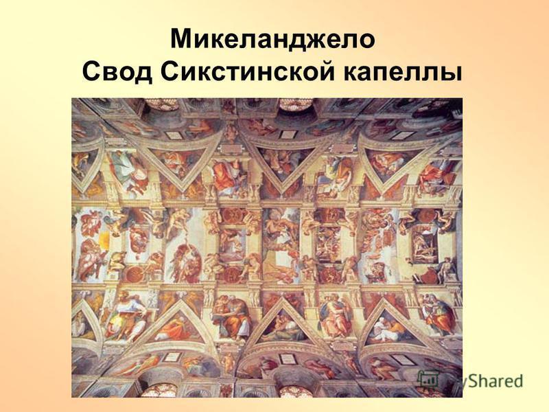 Микеланджело Свод Сикстинской капеллы