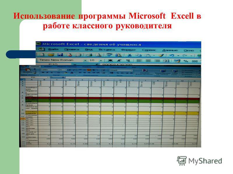 Использование программы Microsoft Excell в работе классного руководителя