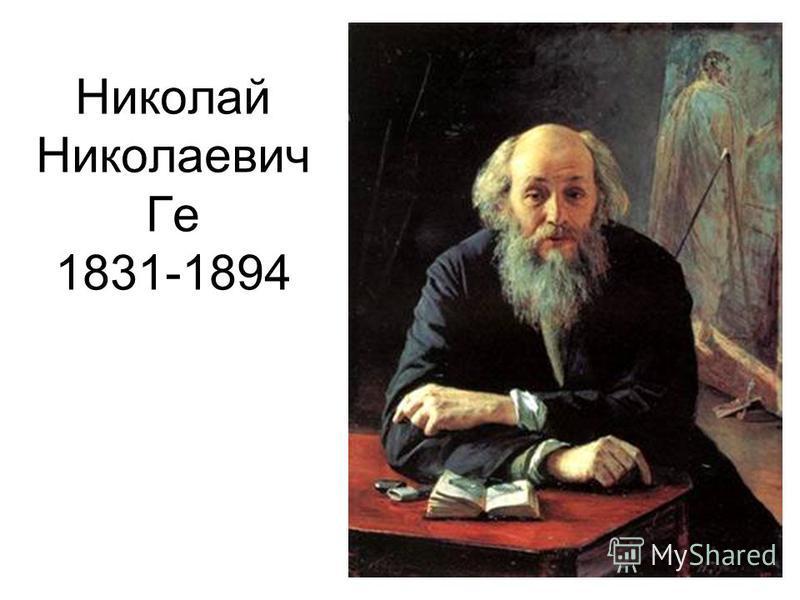 Николай Николаевич Ге 1831-1894