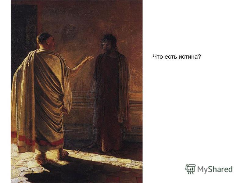 Что есть истина?