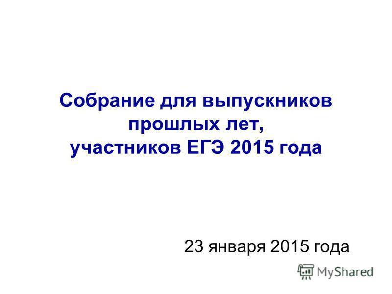 Собрание для выпускников прошлых лет, участников ЕГЭ 2015 года 23 января 2015 года