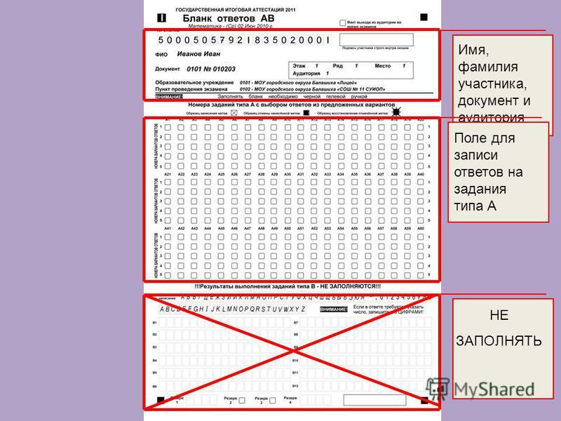 Имя, фамилия участника, документ и аудитория Поле для записи ответов на задания типа А НЕ ЗАПОЛНЯТЬ