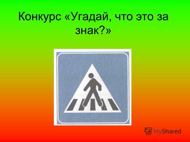 Конкурс «Угадай, что это за знак?»