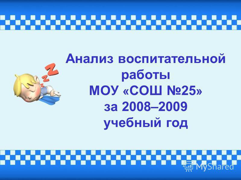 Анализ воспитательной работы МОУ « СОШ 25 » за 2008–2009 учебный год
