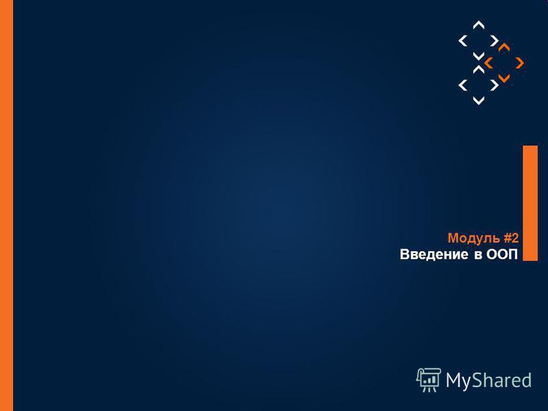 1 © Luxoft Training 2012 Введение в ООП Модуль #2