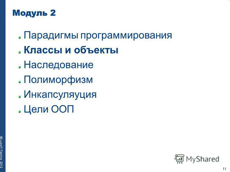 11 © Luxoft Training 2012 Модуль 2 Парадигмы программирования Классы и объекты Наследование Полиморфизм Инкапсуляуция Цели ООП