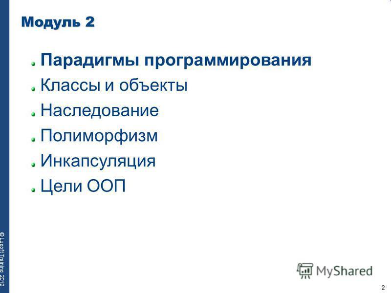2 © Luxoft Training 2012 Модуль 2 Парадигмы программирования Классы и объекты Наследование Полиморфизм Инкапсуляция Цели ООП