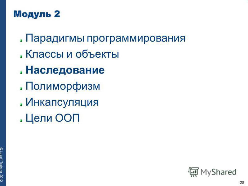 28 © Luxoft Training 2012 Модуль 2 Парадигмы программирования Классы и объекты Наследование Полиморфизм Инкапсуляция Цели ООП