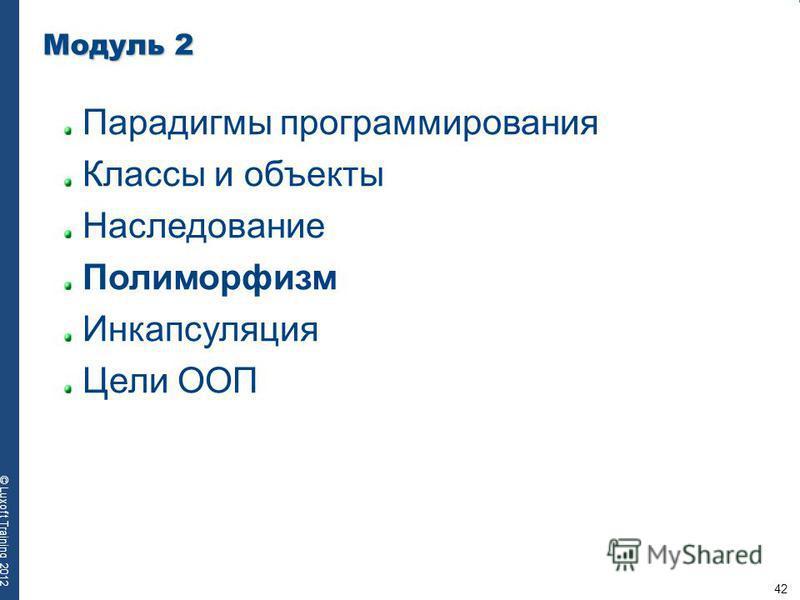 42 © Luxoft Training 2012 Модуль 2 Парадигмы программирования Классы и объекты Наследование Полиморфизм Инкапсуляция Цели ООП