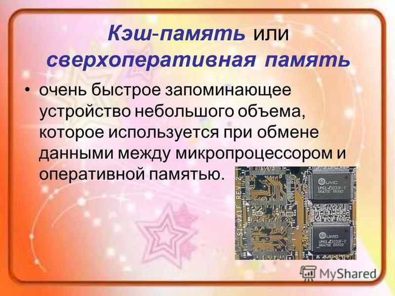 Кэш-память или сверхоперативная память очень быстрое запоминающее устройство небольшого объема, которое используется при обмене данными между микропроцессором и оперативной памятью.