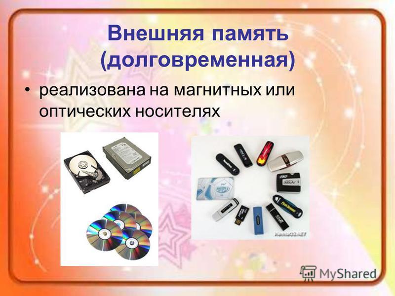 Внешняя память (долговременная) реализована на магнитных или оптических носителях