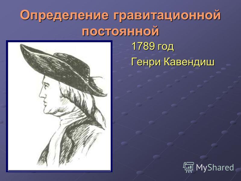 Определение гравитационной постоянной 1789 год Генри Кавендиш