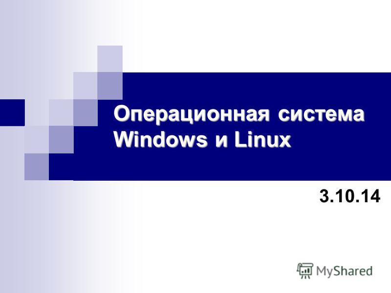 Операционная система Windows и Linux 3.10.14