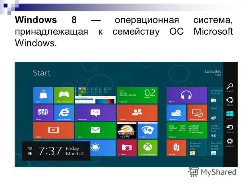 Windows 8 операционная система, принадлежащая к семейству ОС Microsoft Windows.