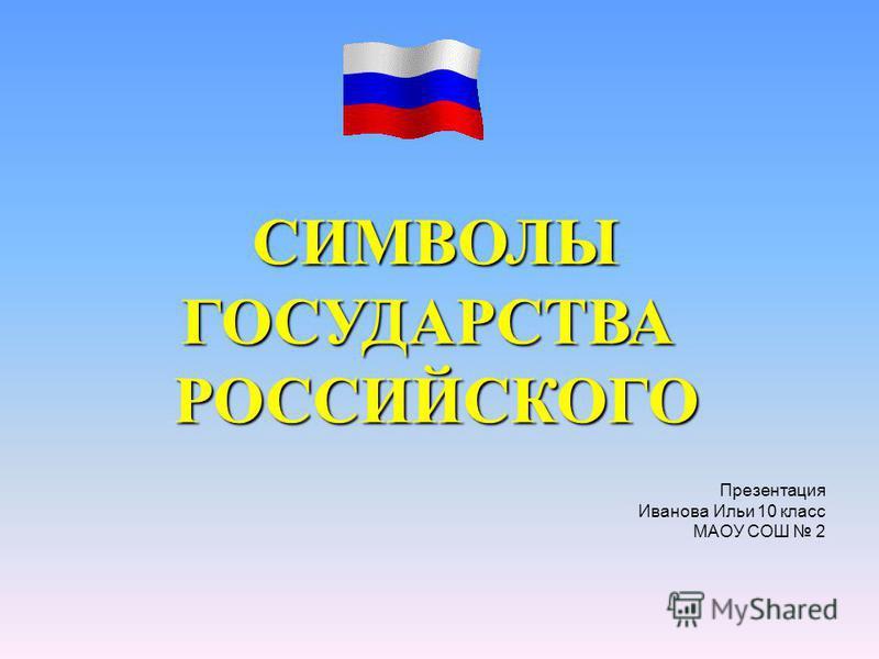 Презентация Иванова Ильи 10 класс МАОУ СОШ 2 СИМВОЛЫГОСУДАРСТВАРОССИЙСКОГО