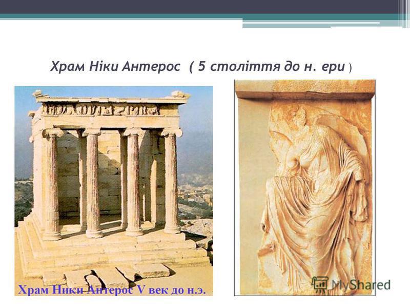 Храм Ніки Антерос ( 5 століття до н. ери )