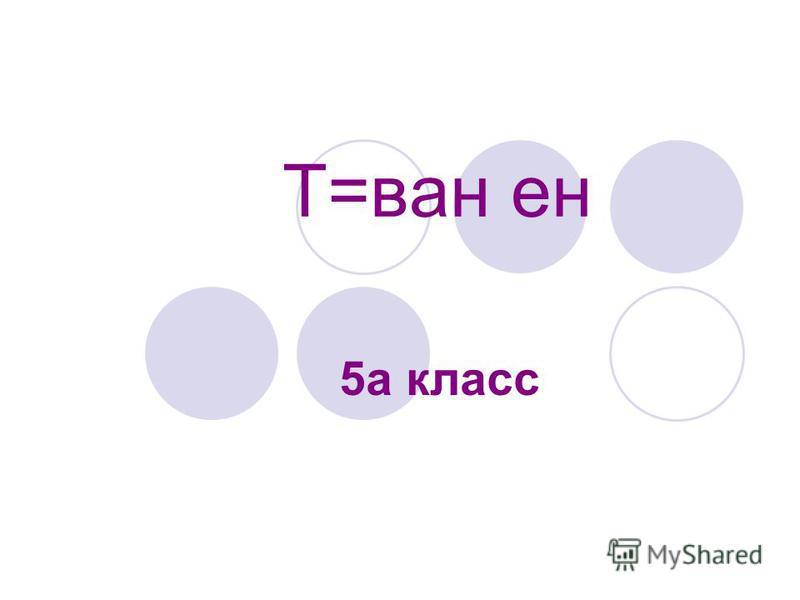 Т=ван ен 5а класс
