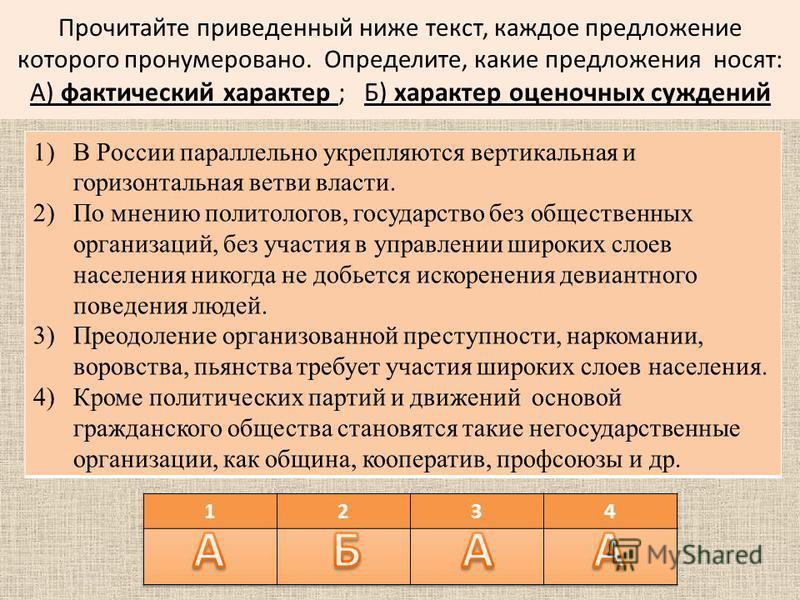 Прочитайте приведенный ниже текст, каждое предложение которого пронумеровано. Определите, какие предложения носят: А) фактический характер ; Б) характер оценочных суждений 1)В России параллельно укрепляются вертикальная и горизонтальная ветви власти.