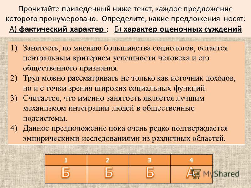 Прочитайте приведенный ниже текст, каждое предложение которого пронумеровано. Определите, какие предложения носят: А) фактический характер ; Б) характер оценочных суждений 1)Занятость, по мнению большинства социологов, остается центральным критерием