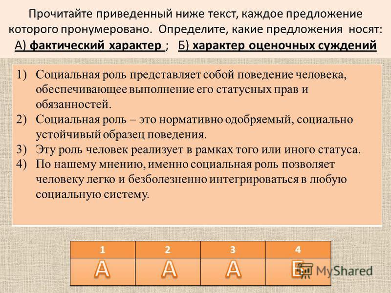 Прочитайте приведенный ниже текст, каждое предложение которого пронумеровано. Определите, какие предложения носят: А) фактический характер ; Б) характер оценочных суждений 1)Социальная роль представляет собой поведение человека, обеспечивающее выполн