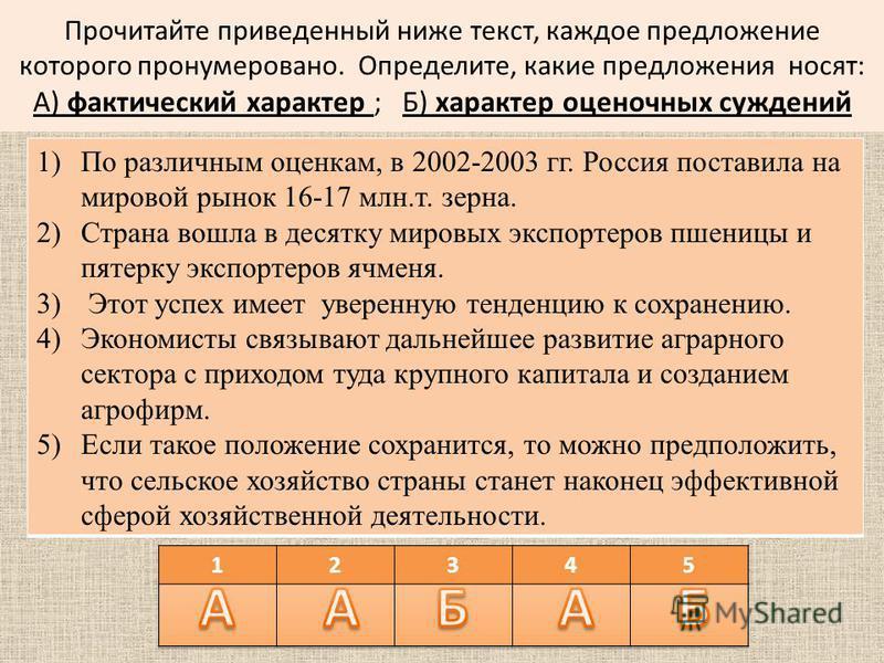 Прочитайте приведенный ниже текст, каждое предложение которого пронумеровано. Определите, какие предложения носят: А) фактический характер ; Б) характер оценочных суждений 1)По различным оценкам, в 2002-2003 гг. Россия поставила на мировой рынок 16-1