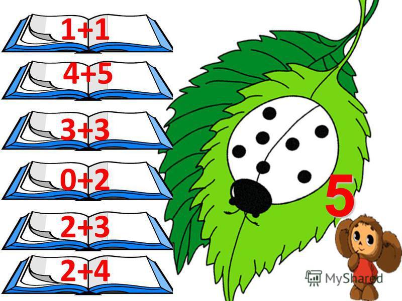 1+3 0+6 1+2 2+5 3+6 1+45