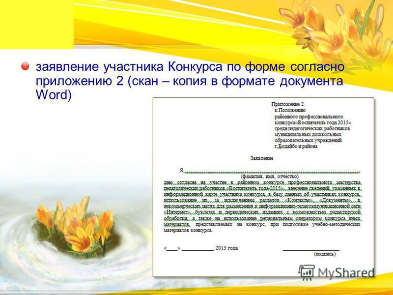 заявление участника Конкурса по форме согласно приложению 2 (скан – копия в формате документа Word)