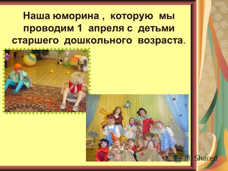 Наша юморина, которую мы проводим 1 апреля с детьми старшего дошкольного возраста.